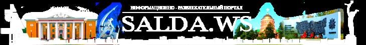 Информационно-развлекательный портал города Верхняя Салда | SALDA.WS