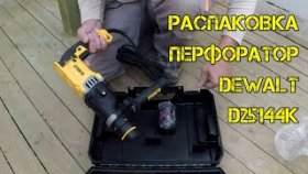 Перфоратор DeWALT D25144K, SDS plus. Распаковка.