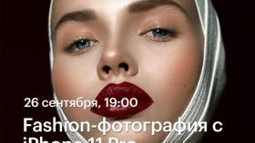 26 сентября лекция в Академии re:Store - Fashion-фотография с iPhone 11 Pro