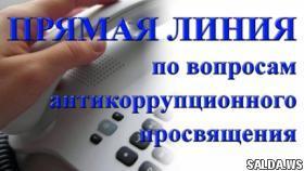 29 ноября 0017 г. «Прямая ряд МЧС»: антикоррупционное просвещение