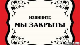 Кадастровая покой закрывает офисы во Свердловской области