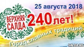 afisha-prazdnika-dnya-goroda-v-nizhney-salde