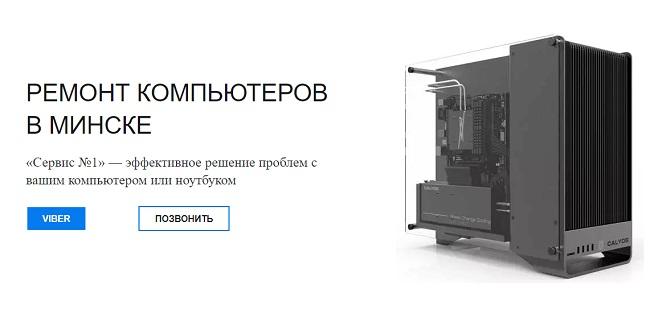 sn1.by - ремонт компьютеров и ноутбуков в Минске