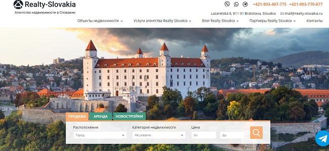 Жилая и коммерческая недвижимость в Словакии на портале крупнейшего риелторского агентства