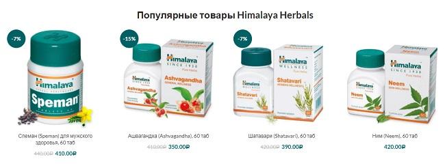 himalay.ru - купить Himalaya Herbals в Москве