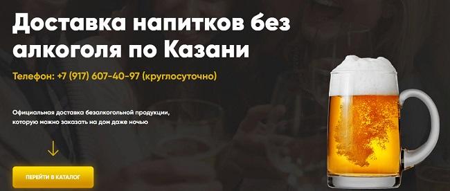 круглосуточная доставка напитков alkozakaz.pw
