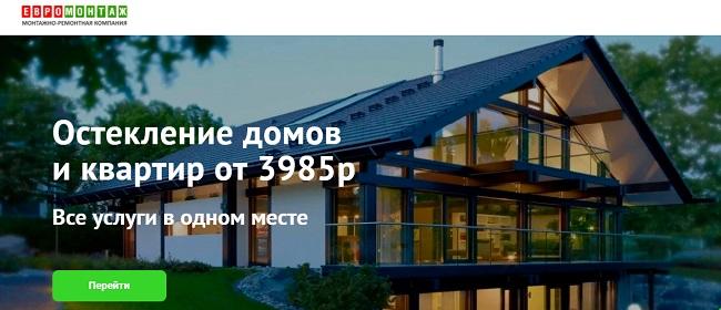 алюминиевое остекление балконов и лоджий в Курске euro-montazh.ru