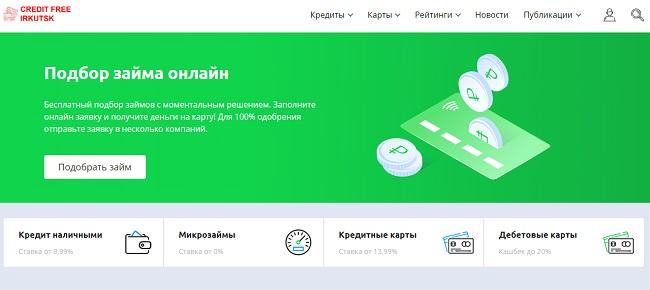 бесплатный подбор кредитов онлайн на creditfreeirkutsk.ru