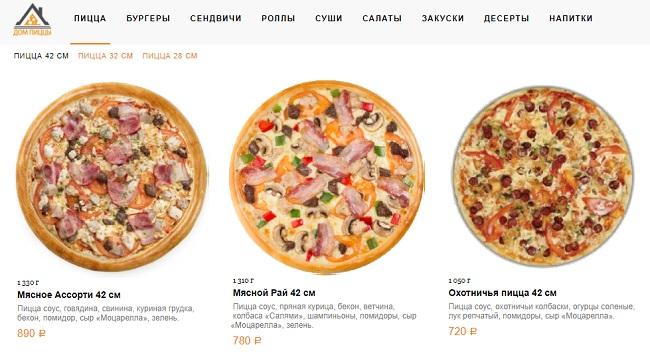 пицца в Митино dompizzi.ru