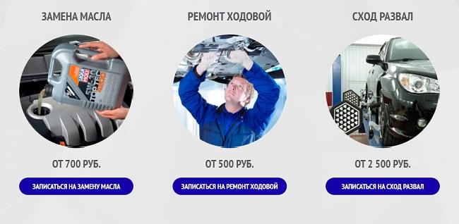 remzona-wm.ru - все виды ремонта авто