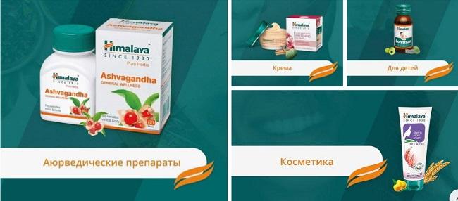 himalay.ru - натуральная препараты из Индии