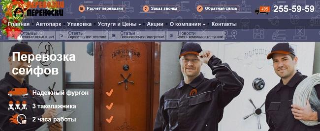 грузоперевозки от проверенного исполнителя perper.ru