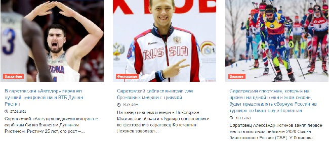 вся спортивная жизнь Саратова на sport-sar.ru