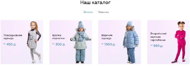 стильная и качественная одежда для детей на denismaks.ru