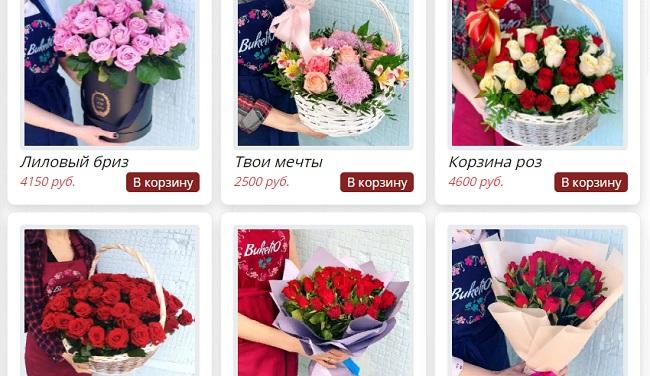 цветы и букеты в Казани на buketio.net
