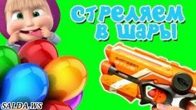 Лопаем шарики. Бластер нерф. The Blaster nerf. Shoot the balls.