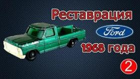 Тюнинг и Реставрация Машинки Matchbox Ford пикап 1968 года.