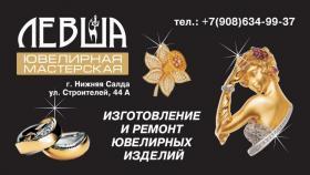 """Ювелирная скрипторий """"Левша"""""""