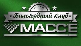 """Бильярдный дискотека """"МАССЕ"""""""
