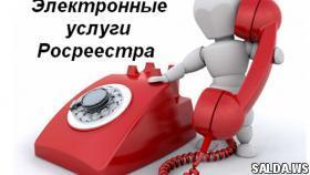 23 августа 0017 годы на Кадастровой палате Свердловской области пройдет секущая абрис за электронным услугам Росреестра
