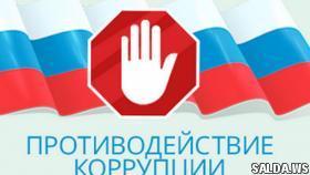 Кадастровая ландстинг согласно Свердловской области: сопротивление коррупции